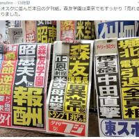 森友学園は東京でもすっかり「売れ筋ネタ」