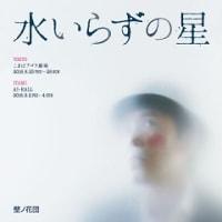 壁ノ花団  『水いらずの星』(作・松田正隆 演出・水沼 健)(於・アイホール) 85点