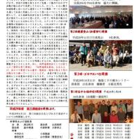 平成29年04月08日 OB会だより 第4号を発送いたしました。