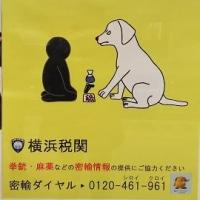 なんかじわっと来るポスター =横浜税関ポスター=