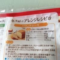 Kちゃんのレモンケーキ。。。♪