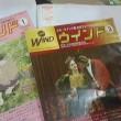 月刊WIND 1月号と3月号!