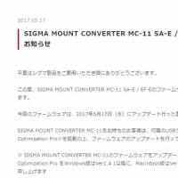 シグマAPO MACRO 150mm F2.8はα7Ⅱで使える?:MC-11ファームアップ