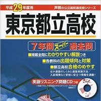 東京都立高で合格発表 実質倍率は1・42倍