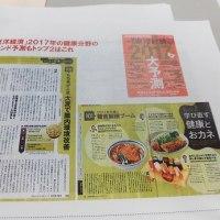 「麦ご飯」を食べなくなった日本人・・・西沢邦浩先生講演会より