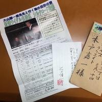 大山謙一郎先生と行く海外撮影会の案内が届く。