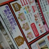 【カトリホーム】~ 新春 夢の🏠マイホーム ~ №5