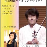 吉田明雄バイオリンリサイタル