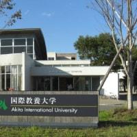定員175名 国際教養大学の東大以上の評価