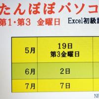たんぽぽPC-17.4.21
