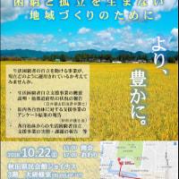 日弁連貧困キャラバン企画集会のお知らせ