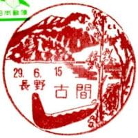 ぶらり旅・古間郵便局(長野県上水内郡信濃町)