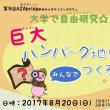 【ご紹介】8/20(日)AZAbridge「大学で自由研究!巨大ハンバーグ地図をつくろう!!」
