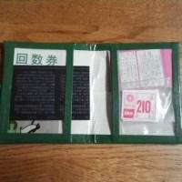 布テープ工作・パスケースを作る