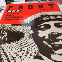 『FRONT』内容見本
