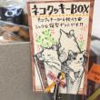猫のお菓子  ポップコレクション