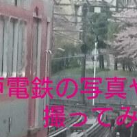 最高でしょ❗神戸電鉄❗