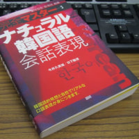 ナチュラル韓国語会話表現 新刊です