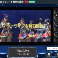 このあと!USJ x AKB48「やり過ぎ!サマー」特別生放送 7/23 14:30-