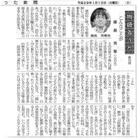 「うた新聞」1月号(森 水晶)