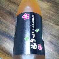 八海山の梅酒