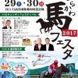 明日からは浦河町にて「うらかわ馬フェスタ2017」開催です。2017.7.29〜30