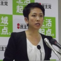 蓮舫氏、「1人区は特殊だ」と発言、「私がたたかった東京選挙区では、社民党、共産党、野党は敵だ」
