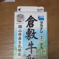 高梨乳業・倉敷牛乳