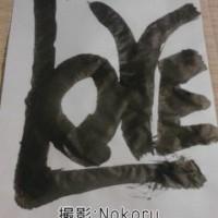 My calligraphy~何ヶ国語!読めるかチャレンジ :‑D