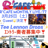 R'CAFE Monthly LIVE♪No.77🎵3月25日(土曜日)お誘い🎵