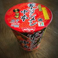 昼ご飯は、蒙古タンメン中本のカップ麺