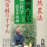 祝・第三版発売中!!「じねん道」が編集:福岡正信著『緑の哲学 農業革命論~自然農法 一反百姓のすすめ~』