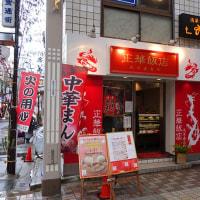 正華飯店 浅草直売所(1)