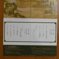 東京藝大 邦楽科設立80周年記念演奏会
