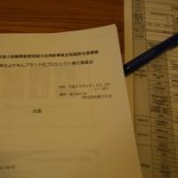 平成29年度芦北よかもんプロジェクト始動