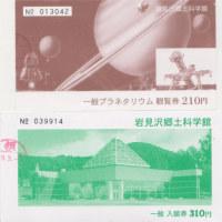 岩見沢郷土科学館