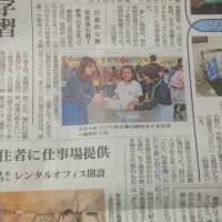 5月27日 徳島新聞