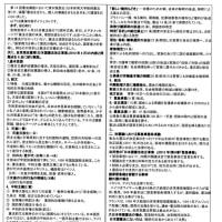9条の会奈良ネットワーク運営委員会がニュースNO7を発行