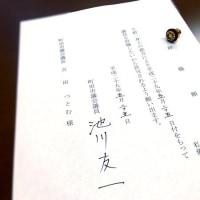 町田市議会議員の辞職願を提出しました