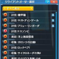 【PSO2】デイリーオーダー9/21