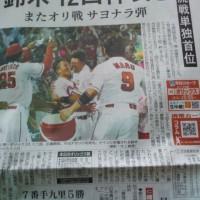 <カープ>3連勝!!