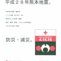 大津町ボランティアセンター+Ⅰ(ぷらす愛)【404日目】