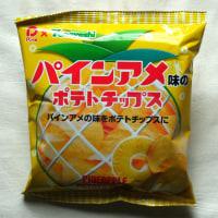 パインアメ味のポテトチップス