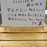 一気にグローバル(^^)