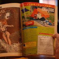 ビックコミックオリジナル1974年8月5日号