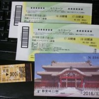 UNICORN TOUR 2016 第三パラダイス@沖縄