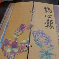 台湾旅行記(詳細編) 1日目-2