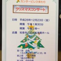 クリスマスコンサート決定!