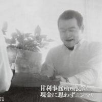 ユダ東京地検特捜部がワイロ甘利を裁けるかが問題