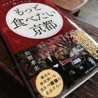 「グルメタクシーだけが知っているもっと食べたい京都」著 岩間孝志さんでご紹介いただきました!